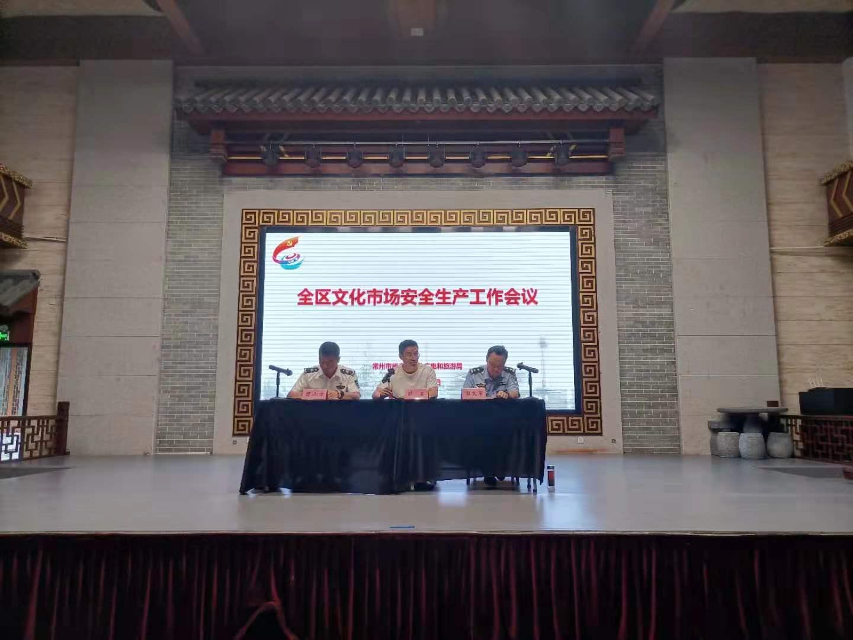 全区文化市场安全生产工作会议